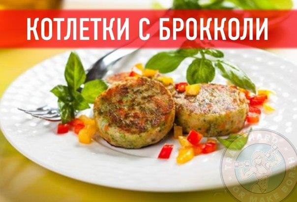 Котлеты из брокколи рецепты с фото