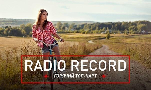 Рекорд радио плейлист на сегодня