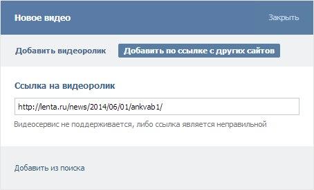нет изображения видео вконтакте - фото 3