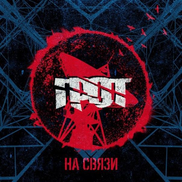 ГРОТ - На связи [2014]