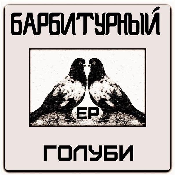 Барбитурный - Голуби (ЕР) (2013)