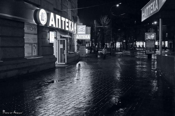 Всё как всегда: ночь, улица, фонарь, аптека.