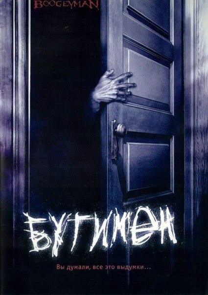 Бугимен (трилогия).