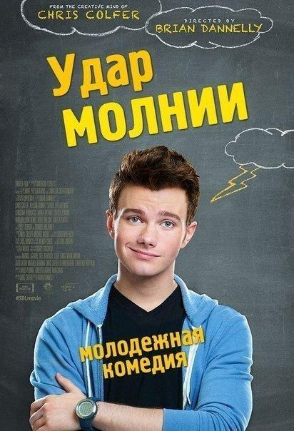 Удар молнии (2012)