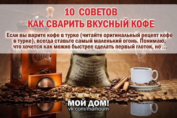 Как приготовить кофе в домашних условиях без турки
