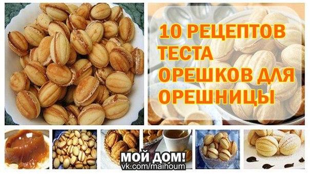 Тесто на орешки рецепт с пошагово