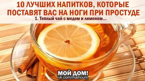 Чай с имбирём рецепт при простуде