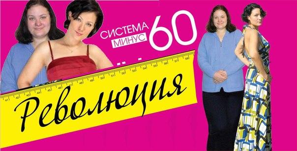 Читать продолжение здесь)▻▻▻ диета (система) минус 60 | вконтакте.