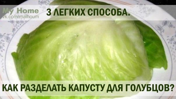 Как правильно готовить голубцы рецепт