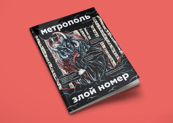 Brew Bar Minsk Метрополь Злой номер