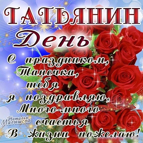 Поздравления татьянин день открытка поздравление
