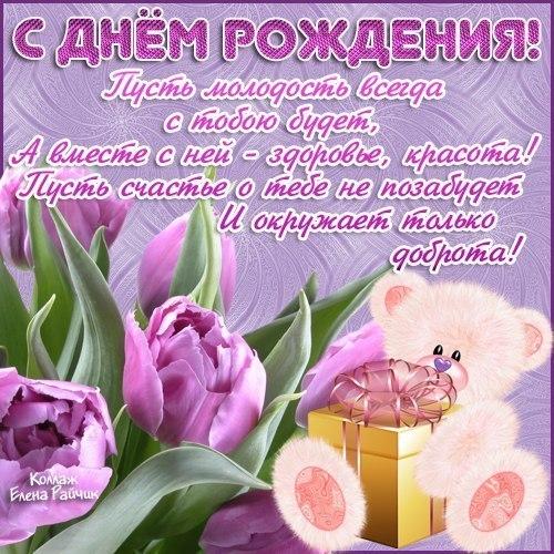 Поздравления с днем рождения женщине доброй