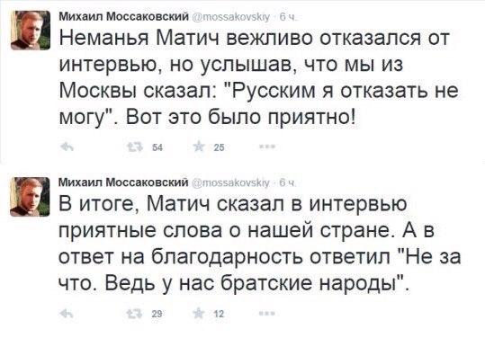 Михаил моссаковский и неманья матич