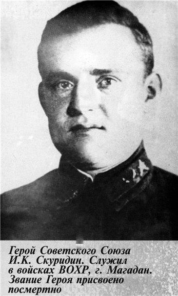 Магаданцы  Герои. Скуридин Иван Куприянович