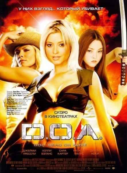 D.O.A.: Живой или мертвый (2006)