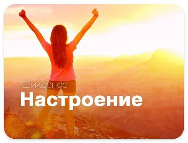 Песни чтобы поднять настроение русские скачать