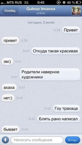 Пример как написать сообщение для знакомства с девушкой