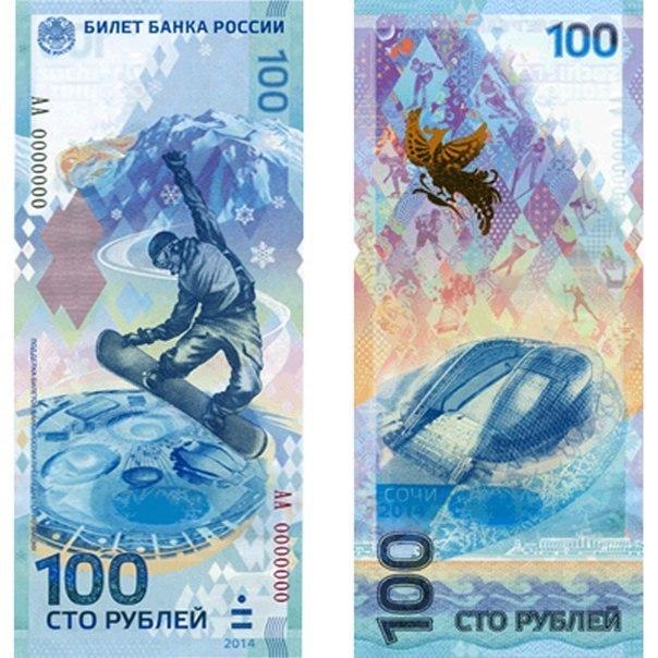 30 октября Банк России выпускает в обращение памятные банкноты номинал