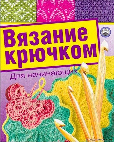 книги по вязанию вконтакте