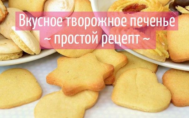 Рецепт очень вкусного творожного печенья