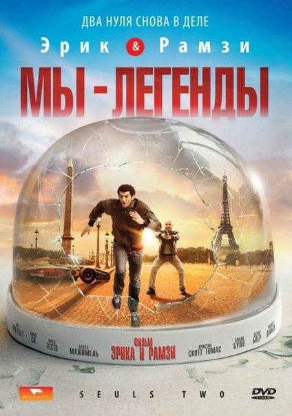Мы - легенды (2008)