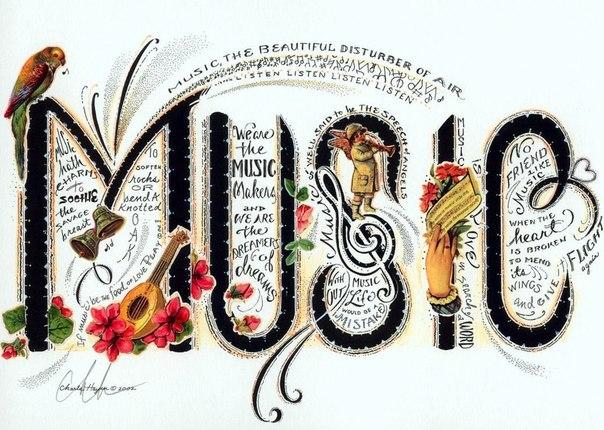 Музика та інтелект