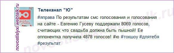 Гусевы Антон и Евгения. - Страница 20 PhQQ19k9GeM