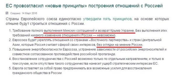 Совет ЕС по иностранным делам определил 5 основных принципов в отношениях с Россией, - Могерини - Цензор.НЕТ 393