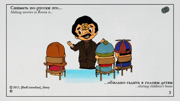 по русски из: