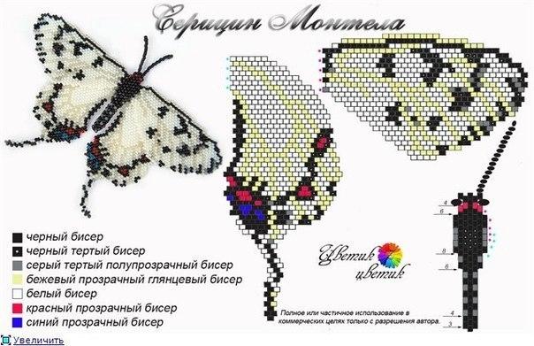 Схемы плетения бабочек из
