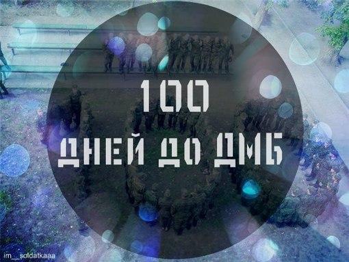 Поздравление сто дней до дмб 51
