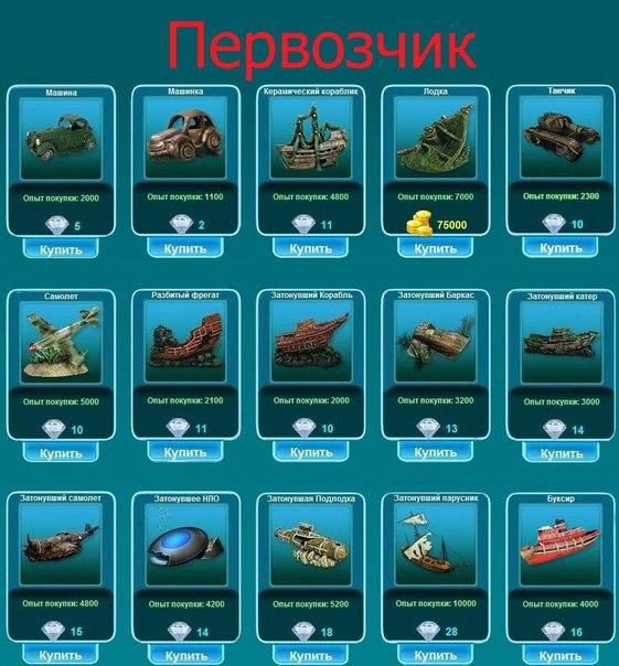 АкваПанорама  интернетмагазин аквариумов
