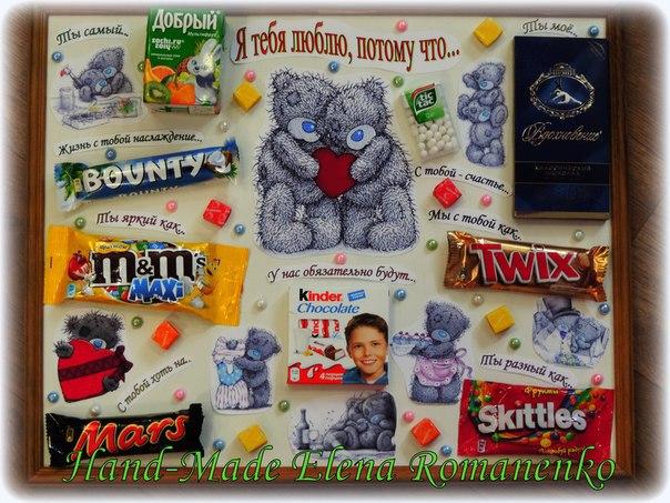Плакат из сладостей для любимого своими руками фото