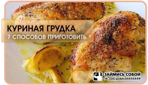 Вкусные куриные грудки рецепт фото