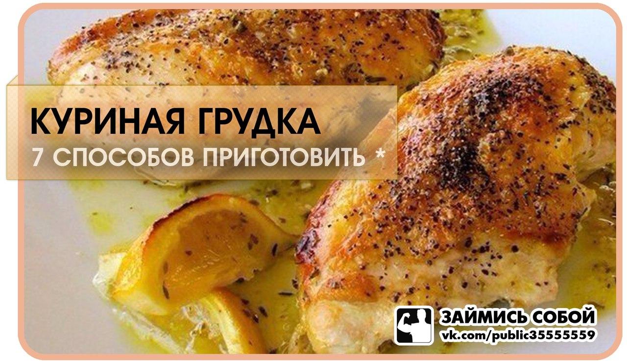 Вкусно приготовить филе грудки куриное