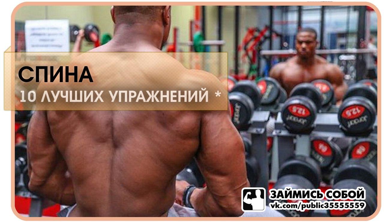 Тренировка широчайших мышц спины