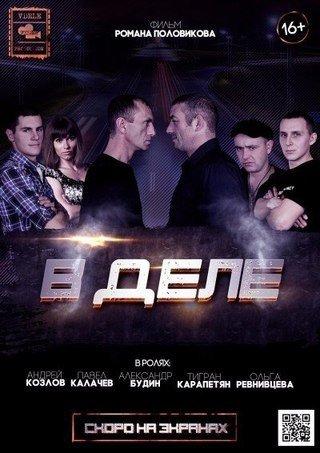 В деле (2015)