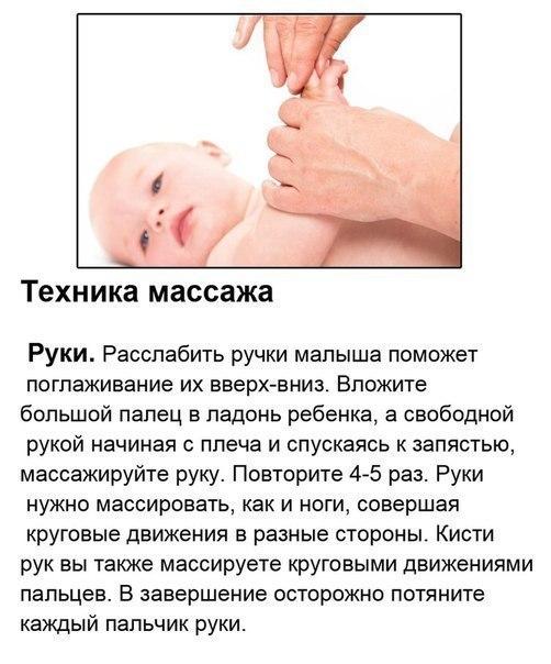 Массаж грудничкам своими руками