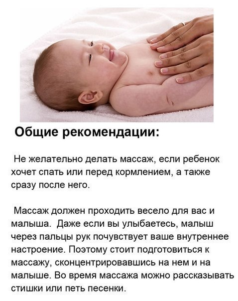 Как сделать массаж новорожденному ребенку