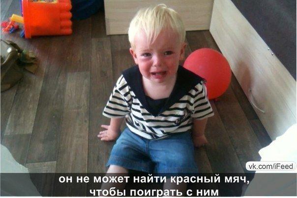 почему плачет сын