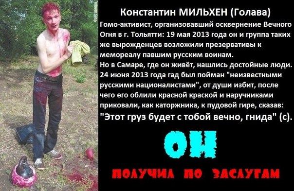 В Тольятти геи-активисты осквернили вечный огонь - Страница 7 WDdlEzrTKvI