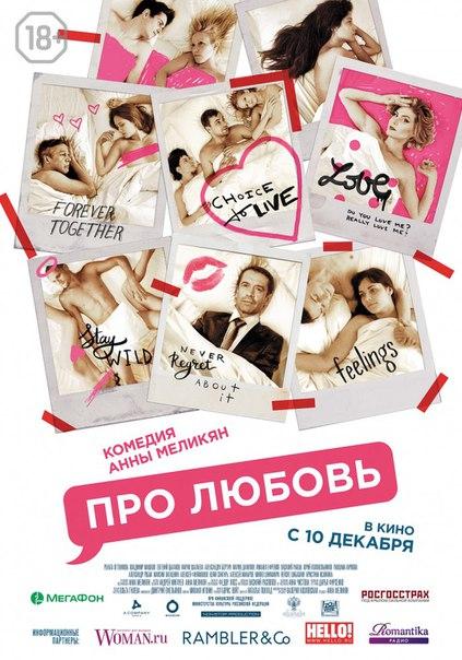Про любовь (2016)