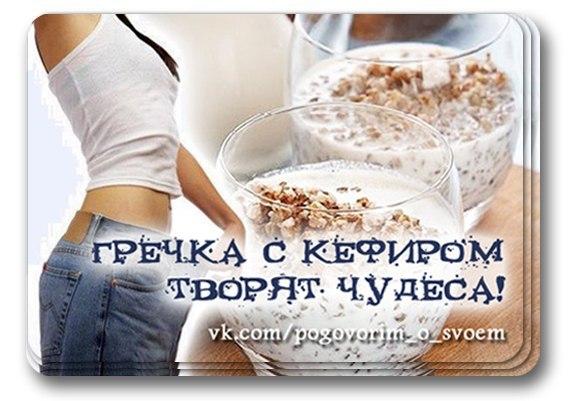 Гречневая диета с кефиром: легкий способ похудеть на 3