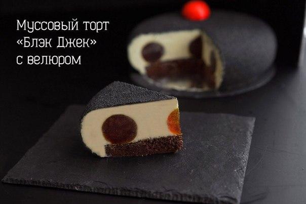 Муссовый торт Блэк Джек с велюром (1 фото) - картинка