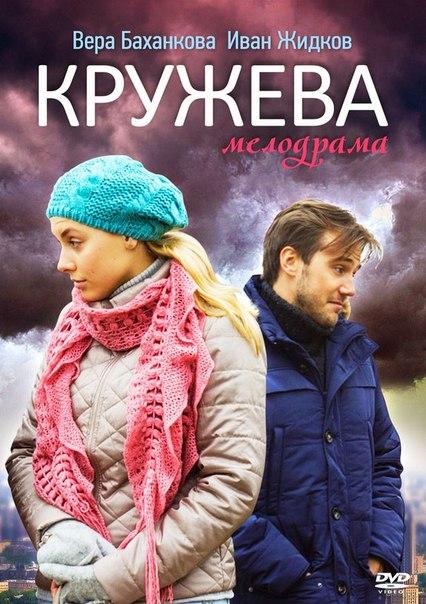 Фильм кружева 2014 смотреть онлайн все серии