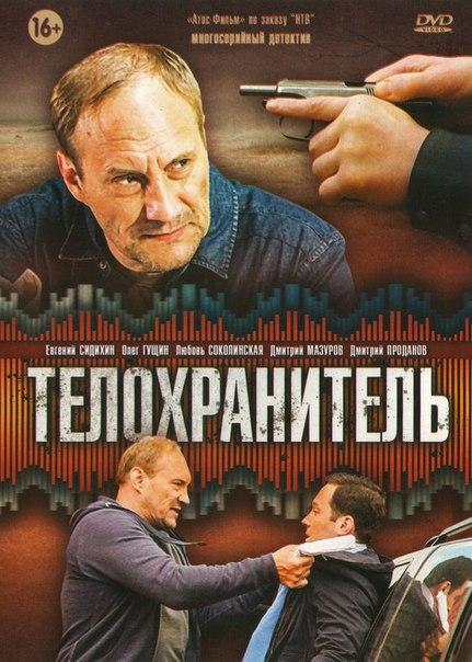 российский фильм телохранитель смотреть онлайн 2014