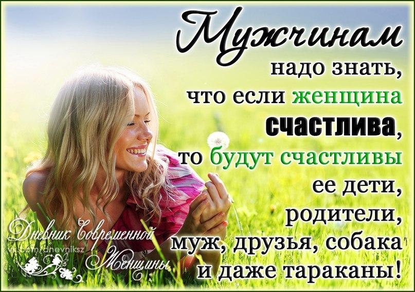 Картинки, когда женщина счастлива картинки с надписями