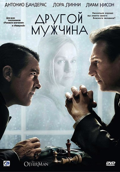 Другой мужчина  (2008)