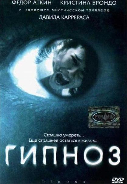 Гипноз (2004)
