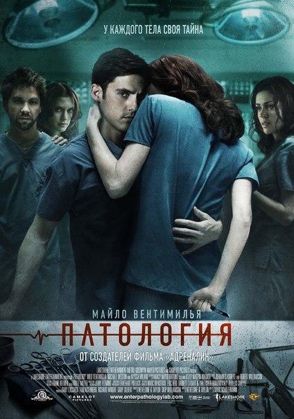 Пaтoлoгия (2008)
